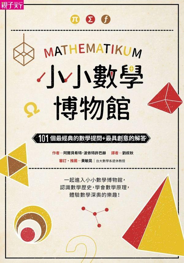 小小數學博物館:101個最經典的數學提問+最具創意的解答