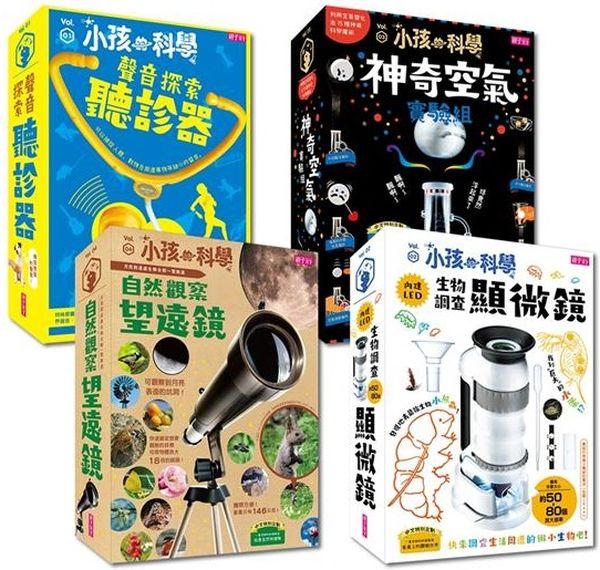 小孩的科學:聲音探索聽診器+生物調查顯微鏡+神奇空氣實驗組+自然觀察望遠鏡(4冊套書)
