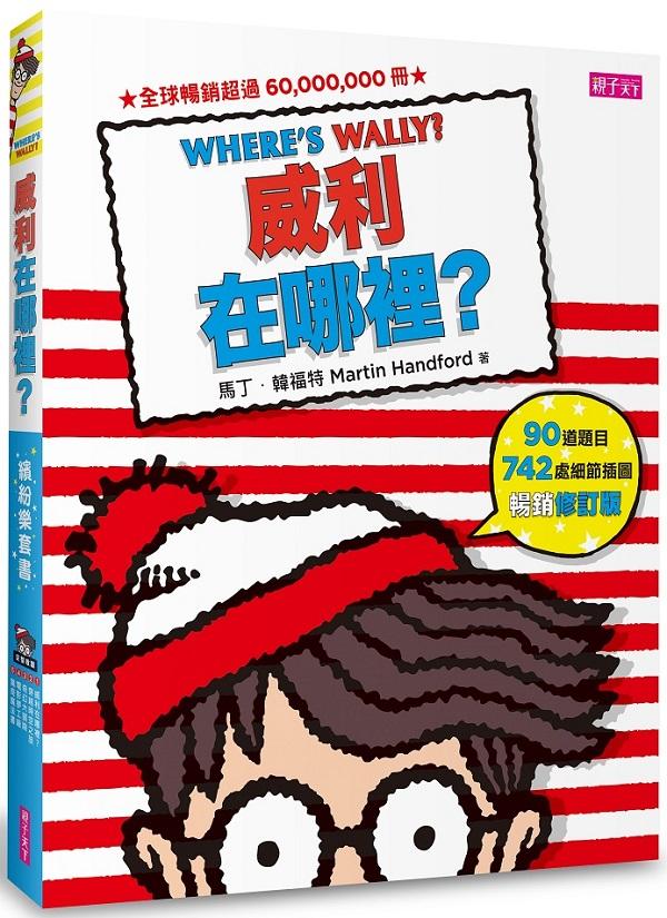 威利在哪裡?繽紛樂套書(共5冊/暢銷修訂版)