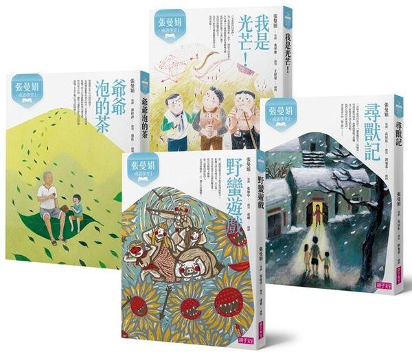 張曼娟成語學堂Ⅰ套書(暢銷十週年紀念版,共4冊)