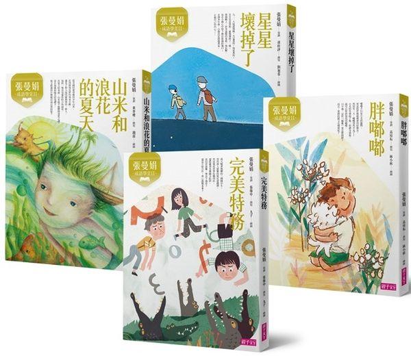 張曼娟成語學堂Ⅱ套書(暢銷十週年紀念版,共4冊)