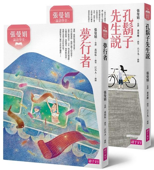 張曼娟論語學堂套書:夢行者/孔鬍子先生說(共2冊)
