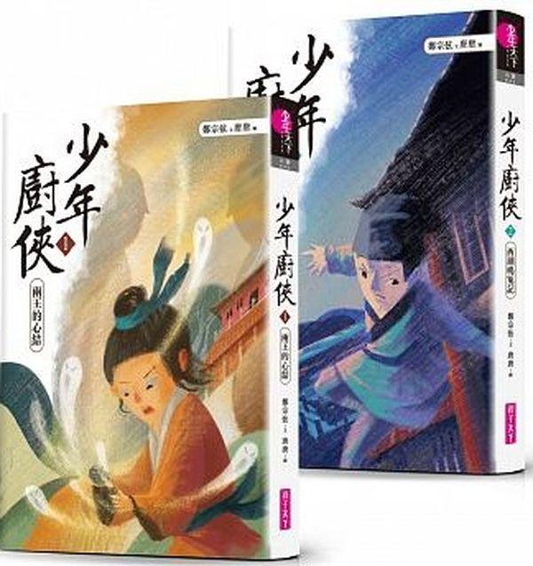 少年廚俠1+2套書