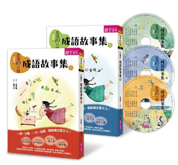 晨讀10分鐘:成語故事集(2書+3CD)套書