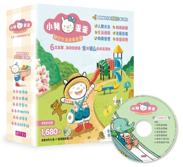 小豬乖乖系列:幼兒生活成長套書(共6冊繪本+1故事CD)
