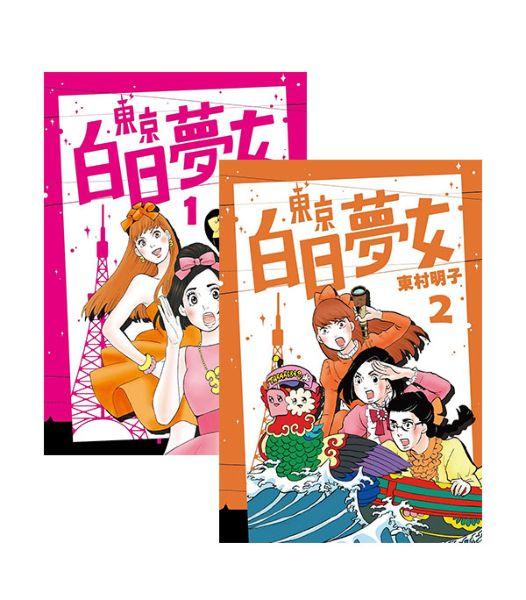 東京白日夢女(1~2集)
