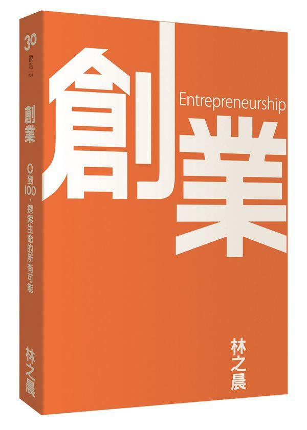 創業:0到100,探索生命的所有可能
