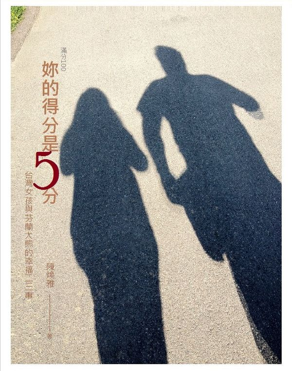 妳的得分是5分:台灣女孩與芬蘭大熊的幸福二三事