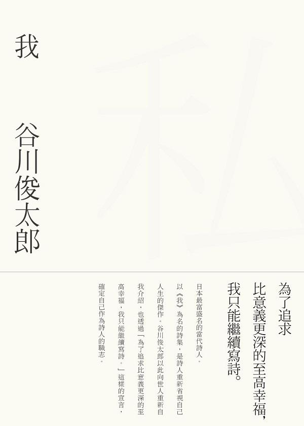 我:谷川俊太郎詩集