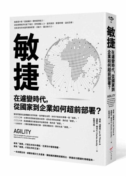 敏捷:在遽變時代,從國家到企業如何超前部署?