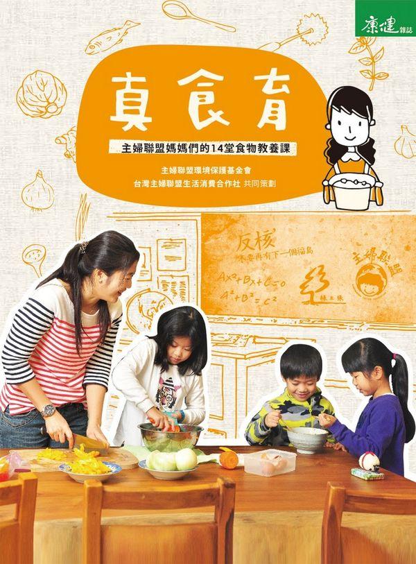 真食育:主婦聯盟媽媽們的14堂食物教養課
