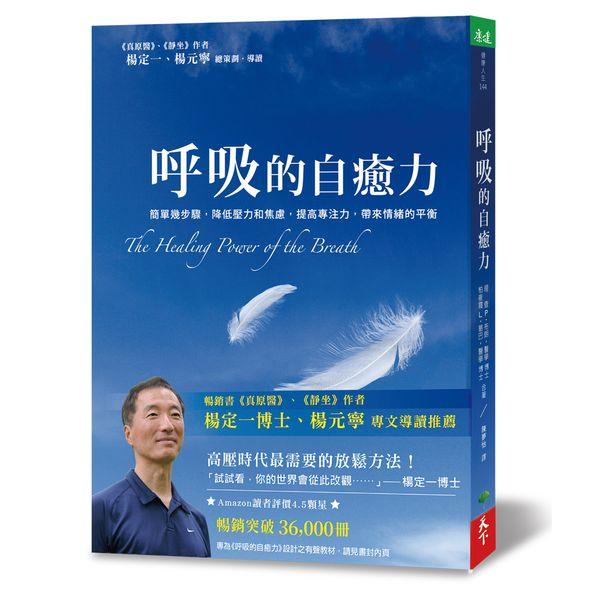 呼吸的自癒力(附贈CD):簡單幾步驟,降低壓力和焦慮,提高專注力,帶來情緒的平衡