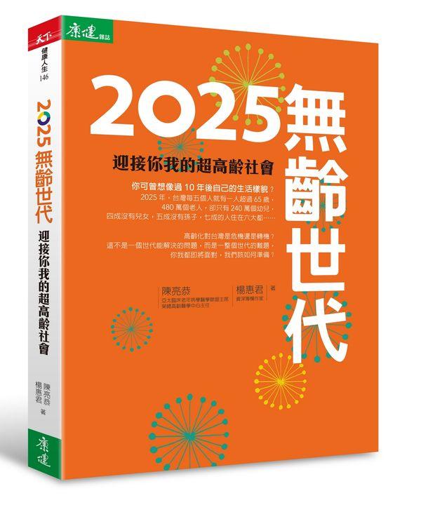 2025無齡世代:迎接你我的超高齡社會
