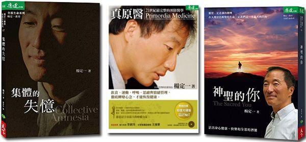 楊定一的快樂醫學(3冊)