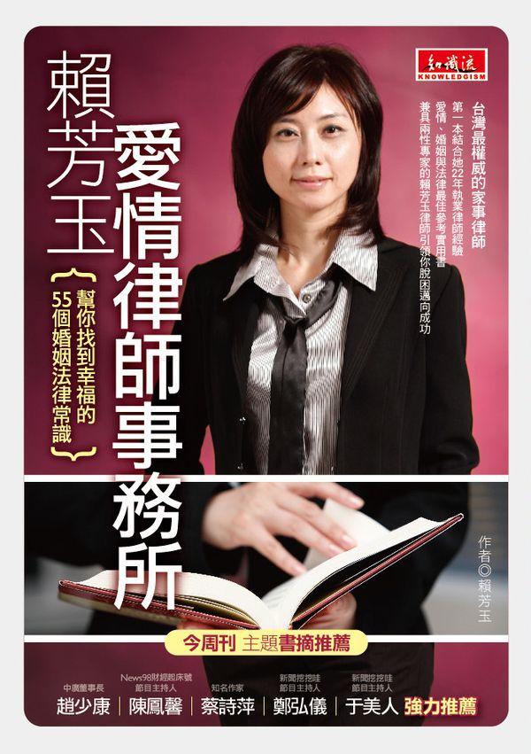 賴芳玉愛情律師事務所:幫你找到幸福的55個婚姻法律常識