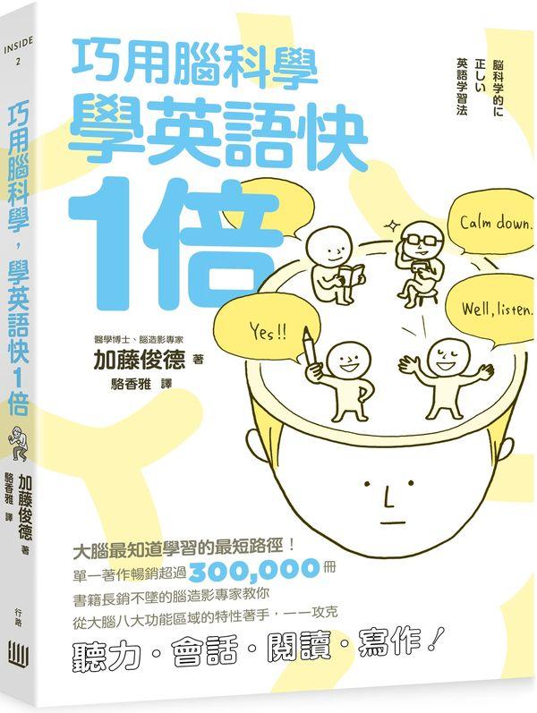 巧用腦科學,學英語快一倍