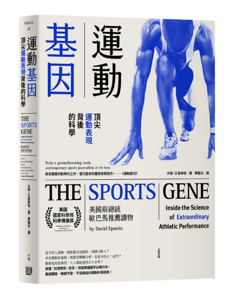 運動基因:頂尖運動表現背後的科學
