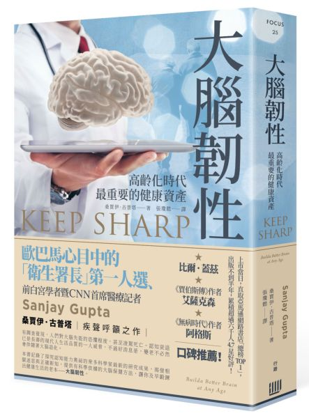 大腦韌性:高齡化時代最重要的健康資產