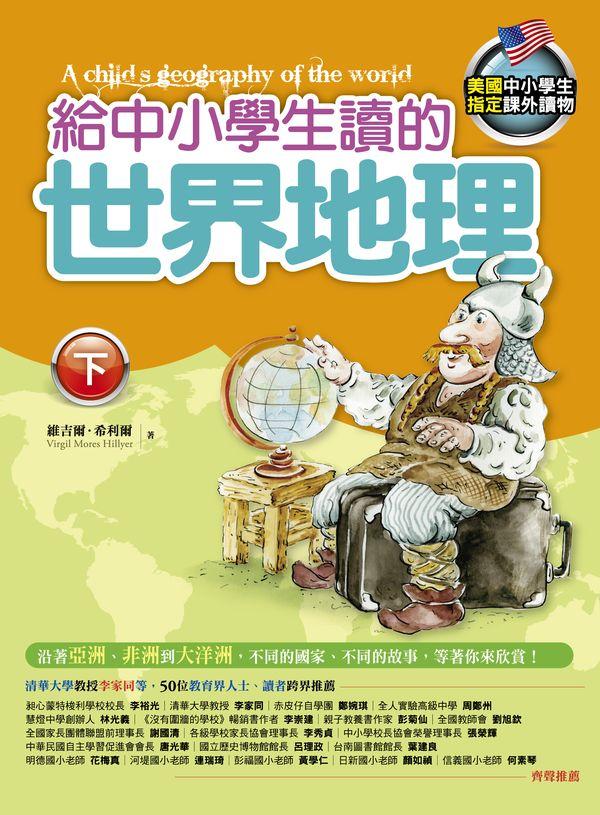 給中小學生讀的世界地理(下)