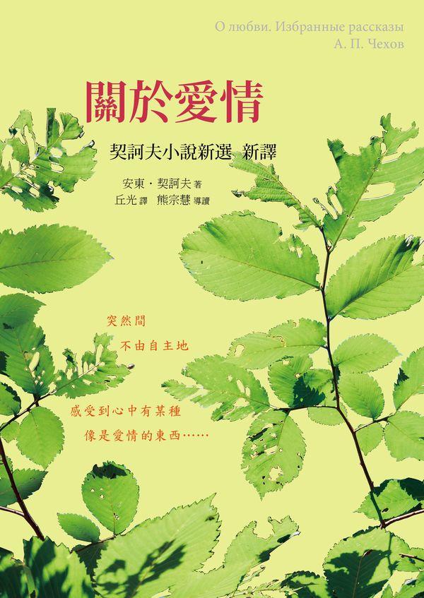 關於愛情:契訶夫小說新選新譯(平裝)