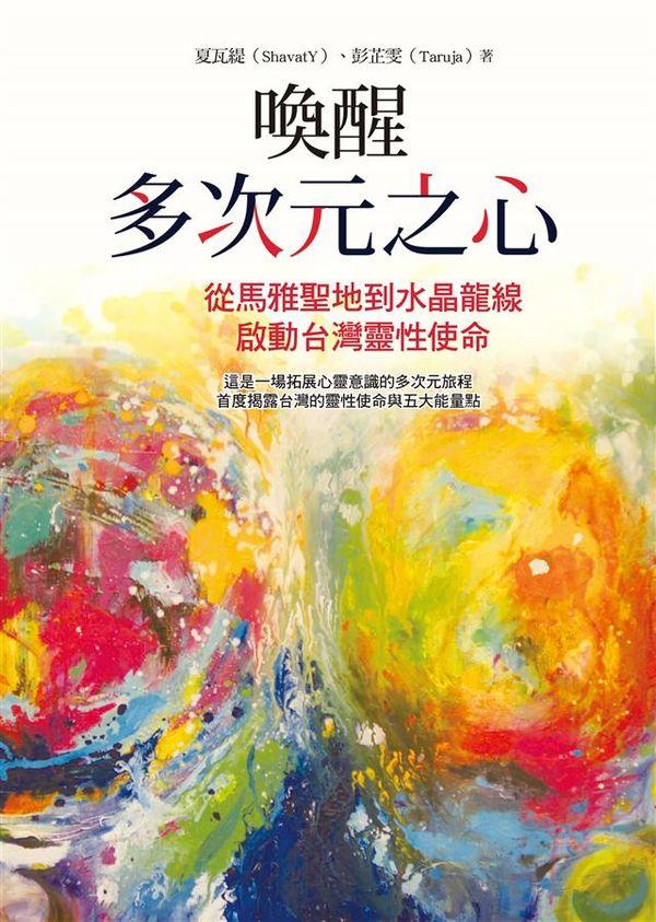 喚醒多次元之心:從馬雅聖地到水晶龍線,啟動台灣靈性使命