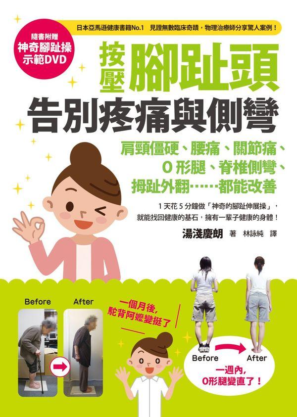 按壓腳趾頭,告別疼痛與側彎:肩頸僵硬、腰痛、關節痛、O形腿、脊椎側彎、拇趾外翻……都能改善(附神奇腳趾操DVD)