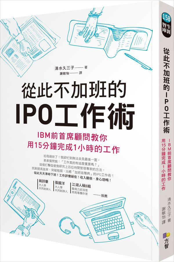 從此不加班的IPO工作術:IBM前首席顧問教你用15分鐘完成1小時的工作