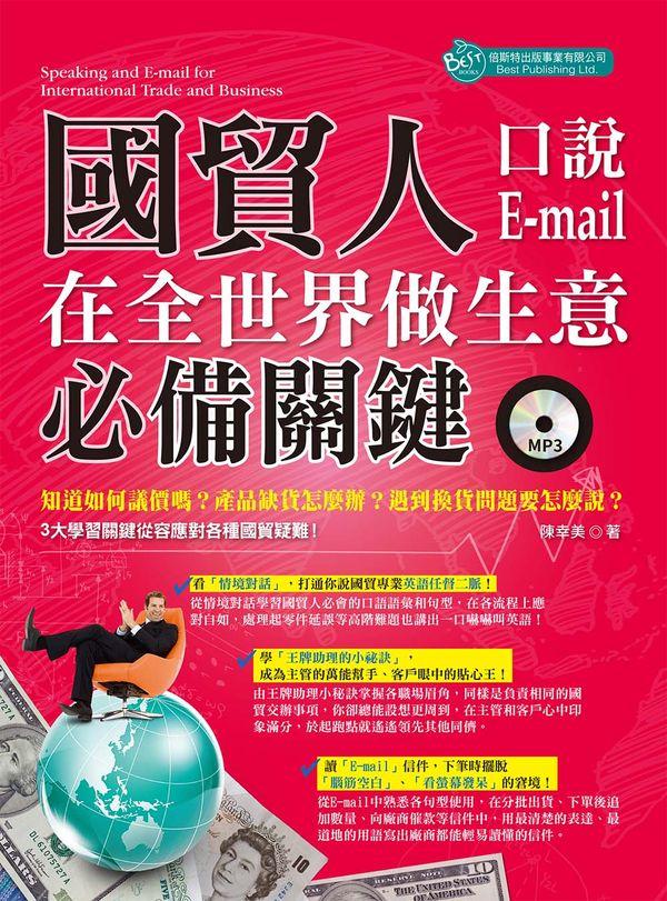 國貿人在全世界做生意的必備關鍵口說+Email(附MP3)