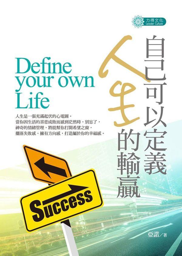 自己可以定義人生的輸贏
