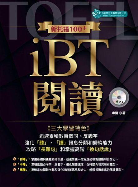 新托福100+iBT閱讀 (附MP3)