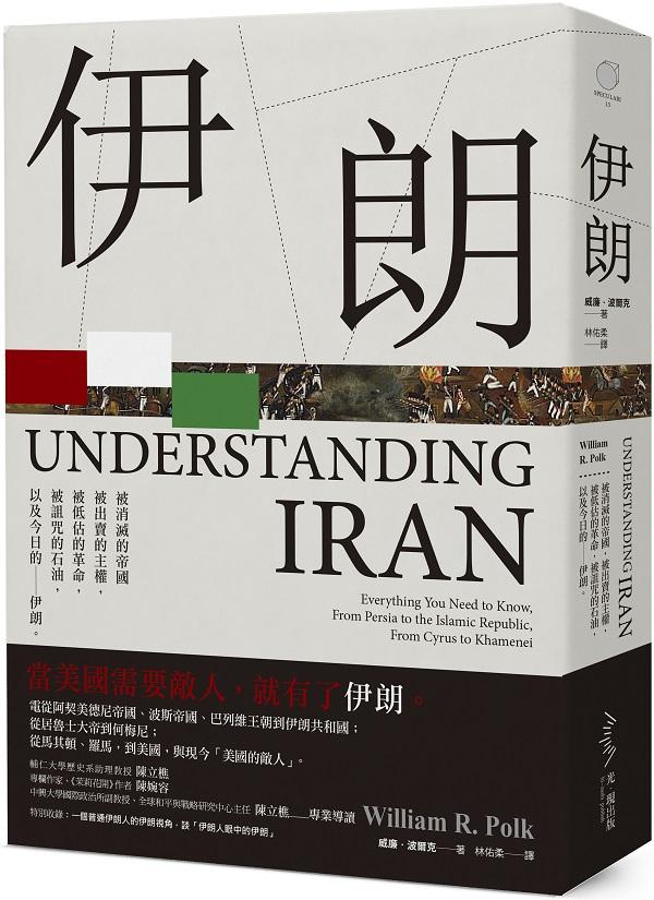 伊朗:被消滅的帝國,被出賣的主權,被低估的革命,被詛咒的石油,以及今日的——伊朗。