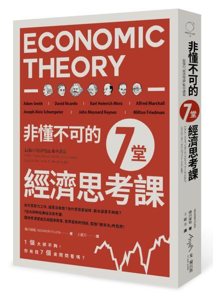 非懂不可的7堂經濟思考課:為什麼努力工作,還是沒有錢?為什麼景氣變好,薪水還是不夠用?7位大師的經典經濟思考課,讓你弄清楚自己與國家政策、世界局勢的關係,擺脫「被淘汰」的危險!