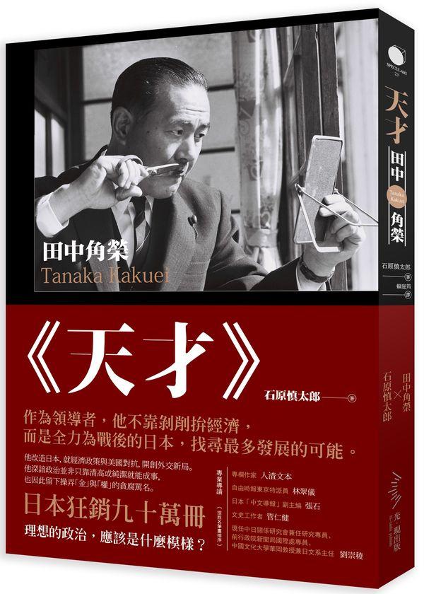 天才‧田中角榮:他建設了日本,卻因為貪腐下台。二十年後,昔日政敵選擇為他平反