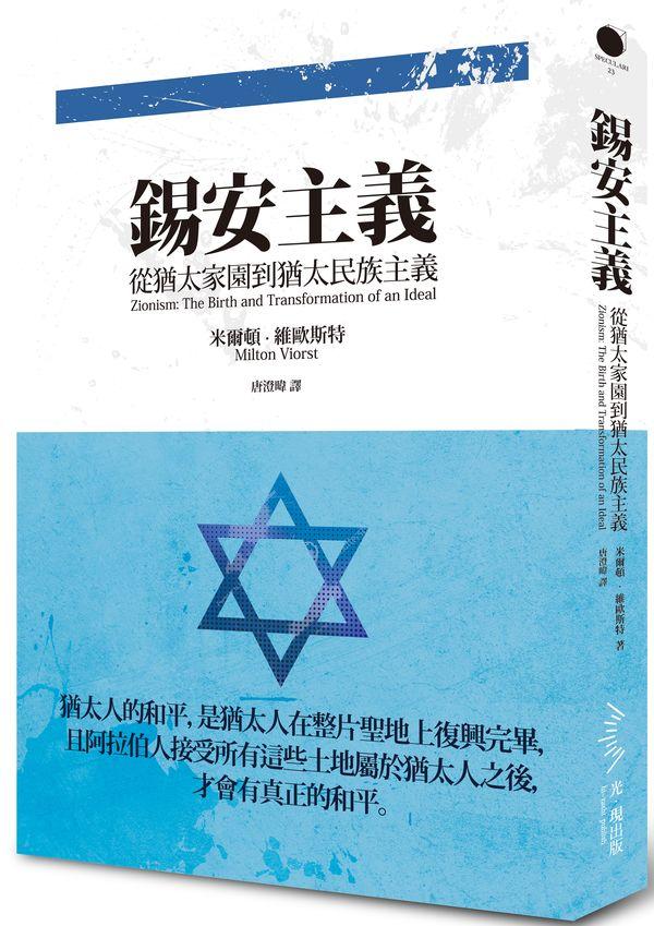 錫安主義:從猶太家園到猶太民族主義