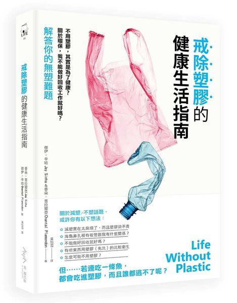 戒除塑膠的健康生活指南:不用塑膠,其實是為了健康?關於環保,我不能做好回收工作就好嗎?解答你的無塑難題!
