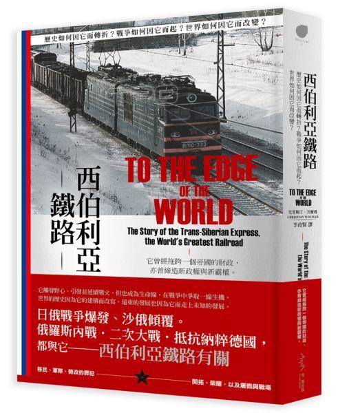 西伯利亞鐵路:歷史如何因它而轉折?戰爭如何因它而起?世界如何因它而改變?