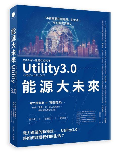能源大未來:電力產業的新模式──Utility3.0,將如何改變我們的生活
