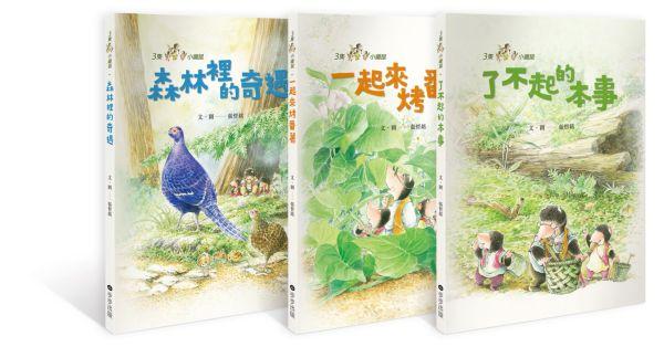 三隻小鼴鼠系列套書(全套三冊)