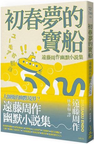 初春夢的寶船:遠藤周作幽默小說集