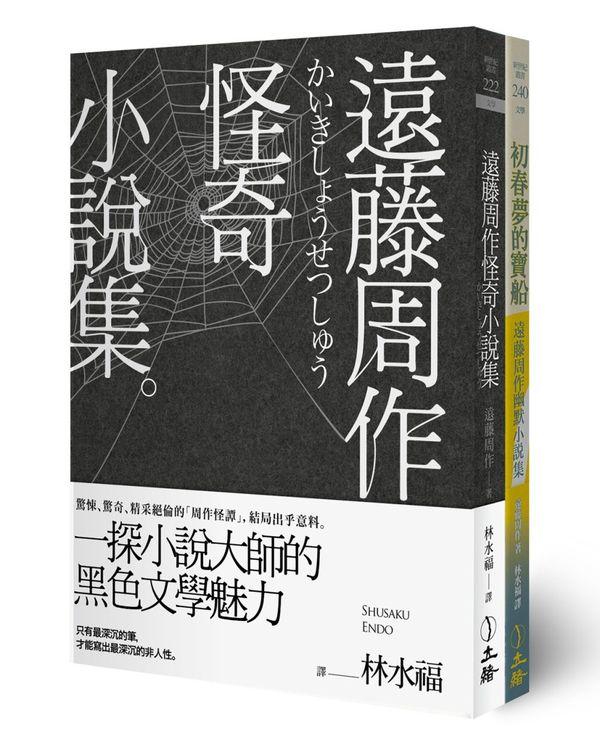 遠藤周作怪奇╱幽默小說集(雙冊套書)