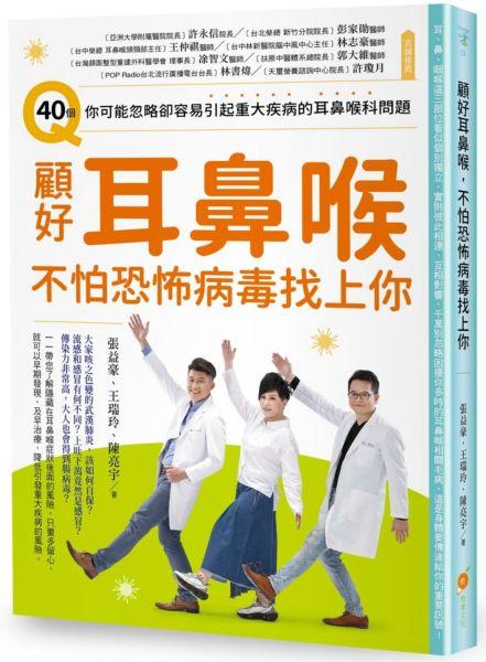 顧好耳鼻喉,不怕恐怖病毒找上你:40個你可能忽略卻容易引起重大疾病的耳鼻喉科問題