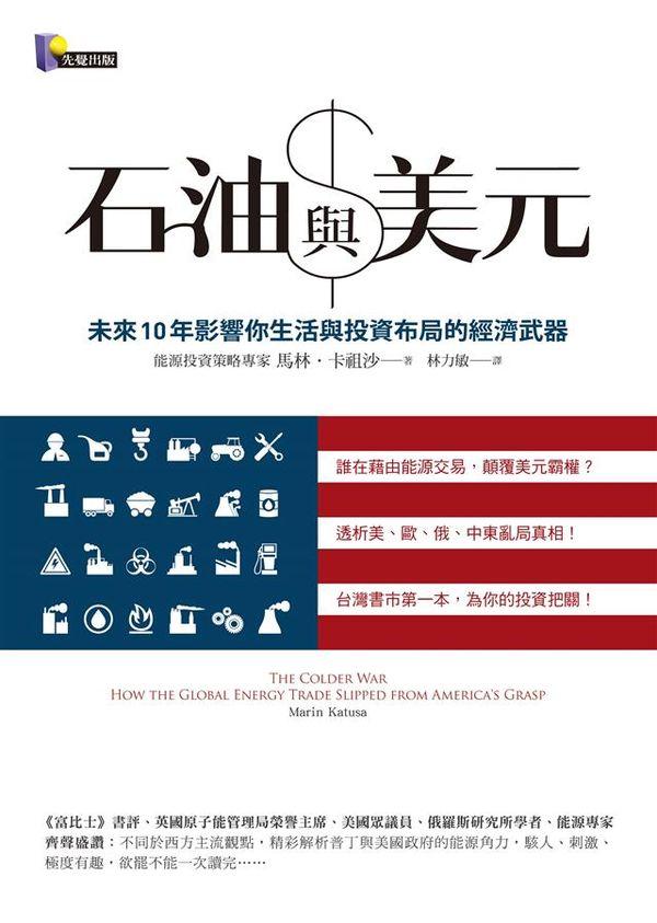 石油與美元:未來10年影響你生活與投資布局的經濟武器