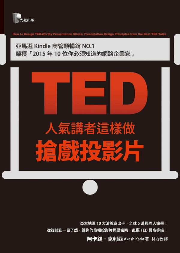 TED人氣講者這樣做搶戲投影片