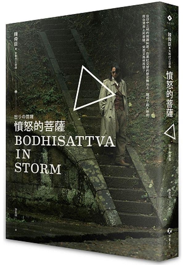 憤怒的菩薩(電視劇書衣+首刷限量海報)(二版)