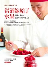 當酒嫁給了水果:酒釀水果DIY‧超美味中西料理入菜