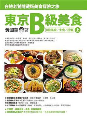 東京B級美食(上):在地老饕隱藏版美食探險之旅:B級美食/主食/超值餐點