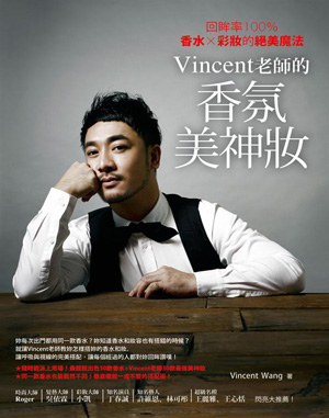 Vincent 老師的香氛美神妝:回眸率100%,香水╳彩妝的絕美魔法