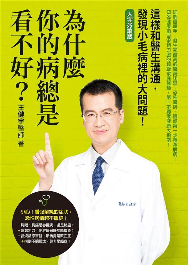 為什麼你的病總是看不好?:這樣和醫生溝通,發現小毛病裡的大問題!