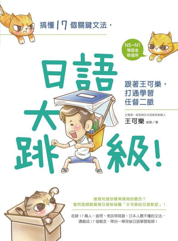 搞懂17個關鍵文法,日語大跳級!跟著王可樂,打通學習任督二脈