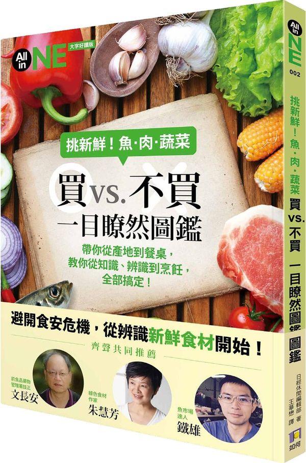 挑新鮮!魚肉蔬菜買vs.不買一目瞭然圖鑑